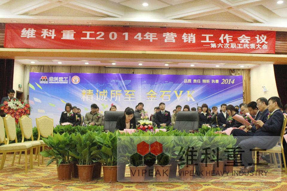 2014年度营销工作会议
